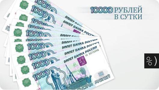 ростелеком в месяц 10000 тысяч рублей 2000-м году термобелье