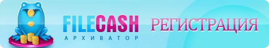 Регистрация в FileCash