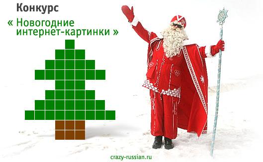 новогодние интернет-картинки
