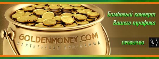 GoldenMoney