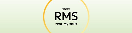 rent my skills