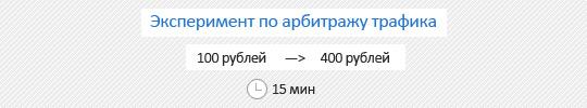 Арбитраж Bodyclick AD1